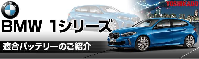 BMW1シリーズ 適合バッテリー
