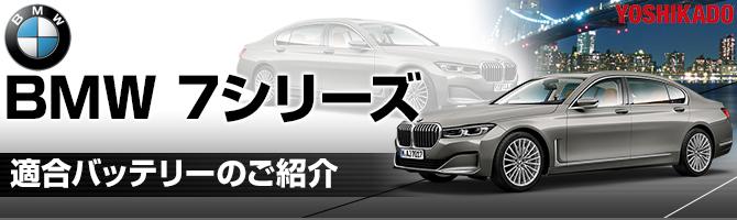 BMW7シリーズ 適合バッテリー
