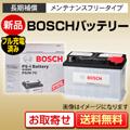新品 欧州車バッテリー BOSCH(ボッシュ) PSIN-5K(50Ah)