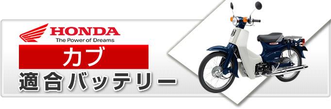 カブ適合バイクバッテリーのご紹介