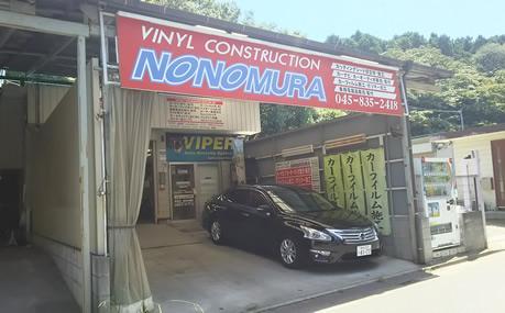 有限会社 NONOMURA