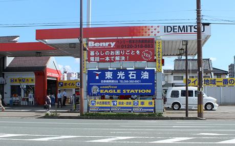 東光石油_日赤病院前SS