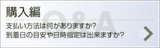 バッテリーQ&A_購入編