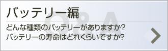 バッテリーQ&A_バッテリー編