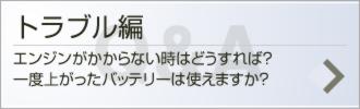 バッテリーQ&A_トラブル編