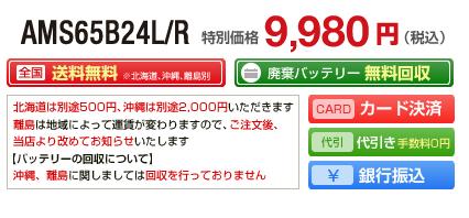 インフィニットバッテリー65B24価格
