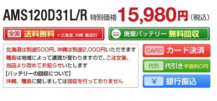 インフィニットバッテリー120D31価格