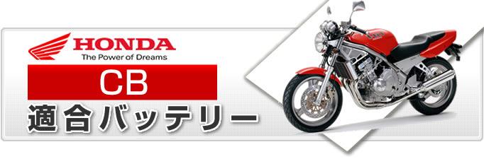 ホンダ CB適合バイクバッテリーのご紹介