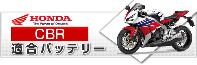 ホンダ CBR(シービーアル)適合バイクバッテリーのご紹介