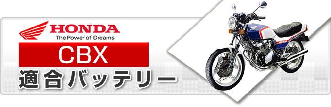 ホンダ CBX(シービーエックス)適合バイクバッテリーのご紹介