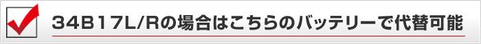 34B17L/R��ւ��p�o�b�e���[