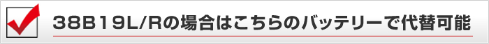 38B19L/R��ւ��p�o�b�e���[
