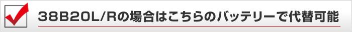38B20L/R��ւ��p�o�b�e���[
