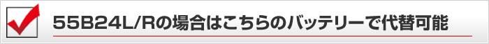 55B24L/R��ւ��p�o�b�e���[