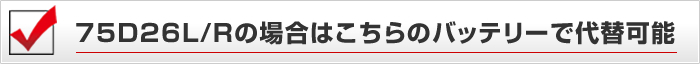 75D26L/R��ւ��p�o�b�e���[