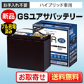GSユアサバッテリーECT-50B24R/L