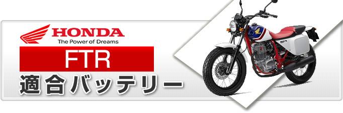 ホンダ FTR 適合バイクバッテリーのご紹介