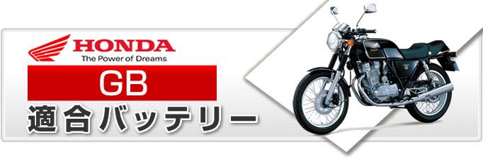 ホンダ GB(ジービー) 適合バイクバッテリーのご紹介