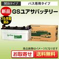 GSユアサバッテリーPBS-165G51(大型車・バス用)