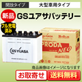 GSユアサバッテリーPRN-75D26R/L
