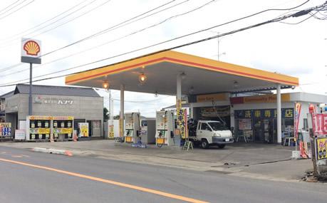 株式会社ハナワガソリンスタンド 勝田三反田SS|シェル石油