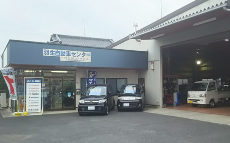 有限会社 羽生自動車センター|羽生市小松 店舗