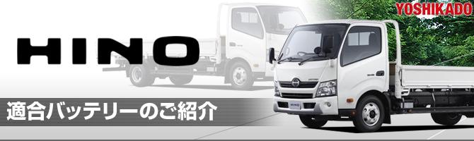 日野自動車(HINO) 適合バッテリー