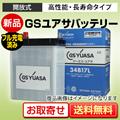 GSユアサバッテリーHJ-30A19LT(テーパー端子)