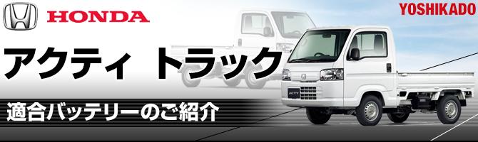 ホンダ アクティトラック 660cc適合バッテリーのご紹介