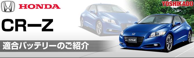 ホンダ CR-Z 1500cc適合バッテリーのご紹介