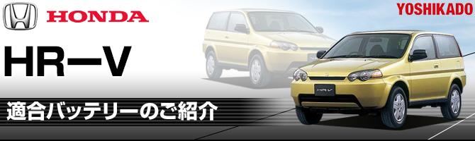 ホンダ HR-V 1600cc適合バッテリーのご紹介