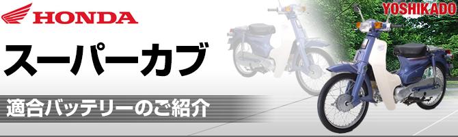 スーパーカブ 適合バイクバッテリーのご紹介
