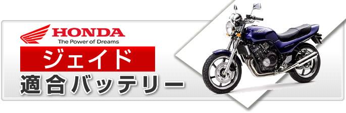 ジェイド 適合バイクバッテリーのご紹介
