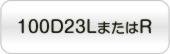 100D23LまたはR