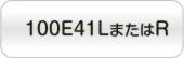 100E41LまたはR