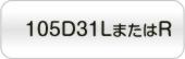 105D31LまたはR
