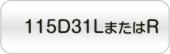 115D31LまたはR