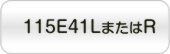 115E41LまたはR