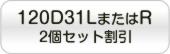 120D31セット割引