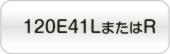 120E41LまたはR
