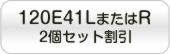 120E41セット割引
