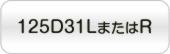 125D31LまたはR