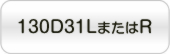 130D31L�܂���R