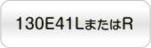 130E41LまたはR