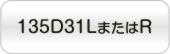 135D31LまたはR