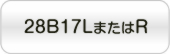 28B17LまたはR