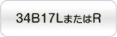 34B17LまたはR