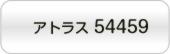 アトラス 54459