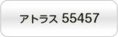 アトラス 55457