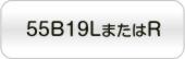 55B19LまたはR